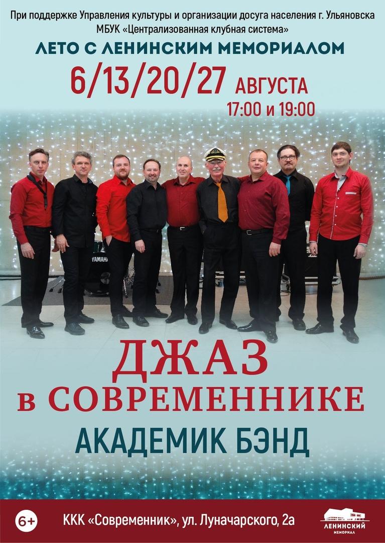 Джаз в «Современнике» @ Площадь перед «Современником»