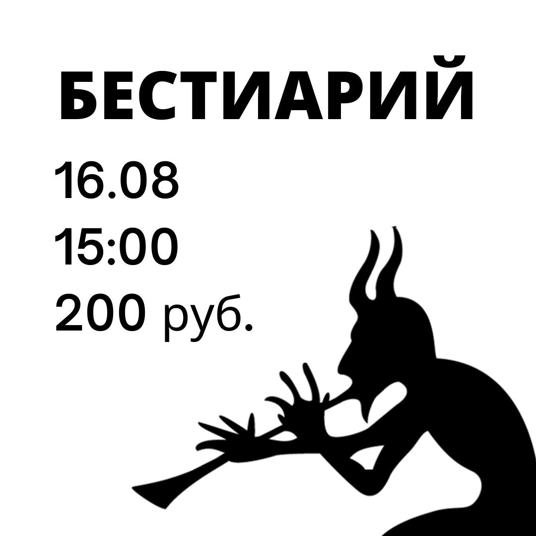 """Экскурсия-исследование с Дмитрием Русиным """"Бестиарий"""""""