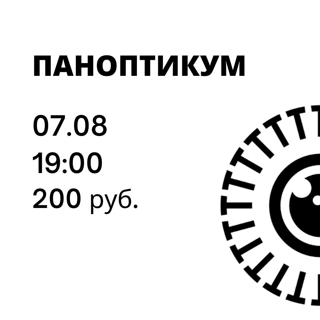 """Экскурсия по центру города """"Паноптикум"""" @ уточнять у организаторов"""