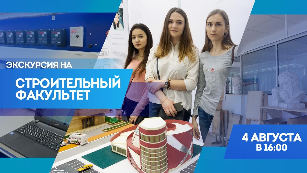 """""""Политех онлайн"""", экскурсия на строительный факультет УлГТУ"""