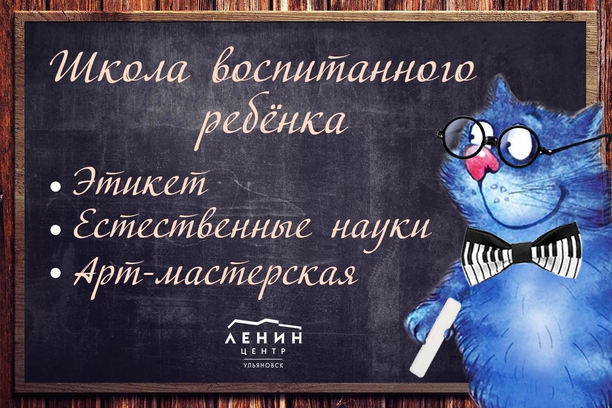 «Школа воспитанного ребенка» от Ленинского мемориала @  в Доме-музее В.И. Ленина (ул. Ленина, 70)