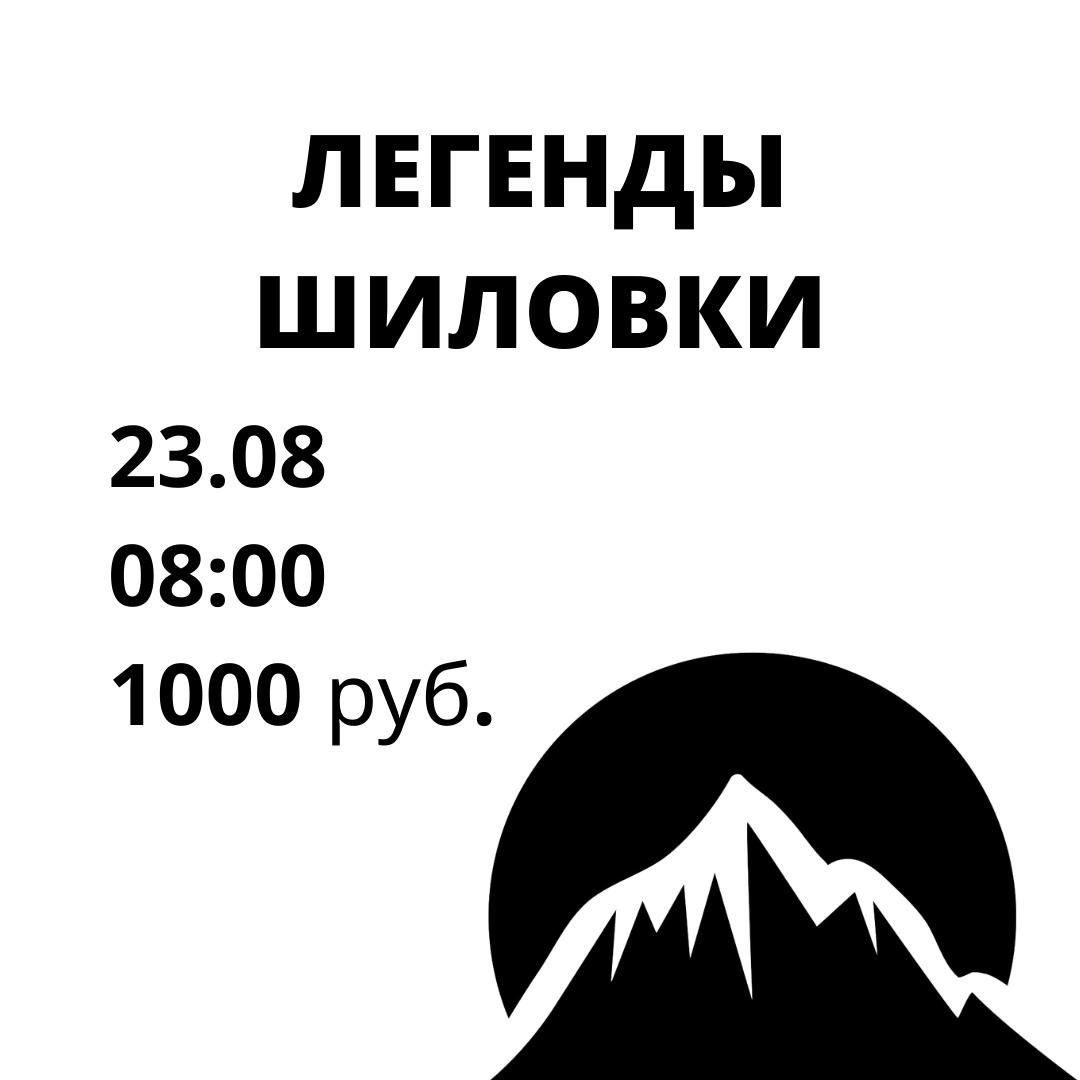 """Экскурсия-поход """"Легенды Шиловки"""""""