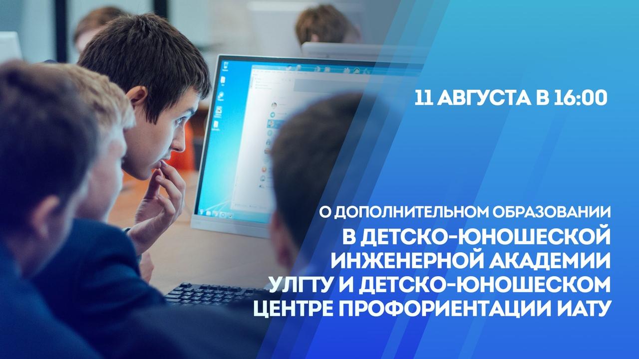 """""""Политех онлайн"""", прямой эфир о дополнительном образовании в УлГТУ"""