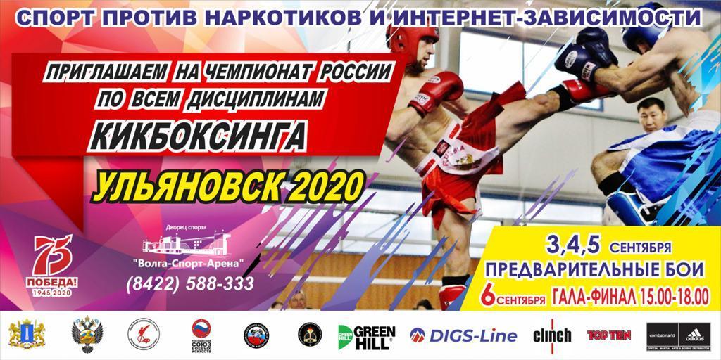 Чемпионат России по кик-боксингу @ Волга-спорт-Арена ( Октябрьская ул., 26)
