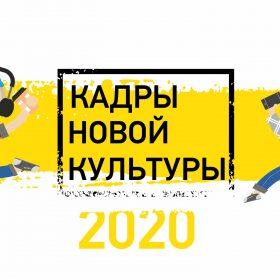 Образовательная программа «Кадры новой культуры»
