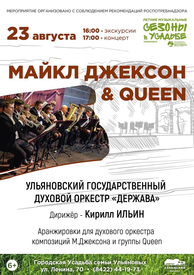 Концертная программа «МАЙКЛ ДЖЕКСОН & QUEEN» @ (ул. Ленина 70)