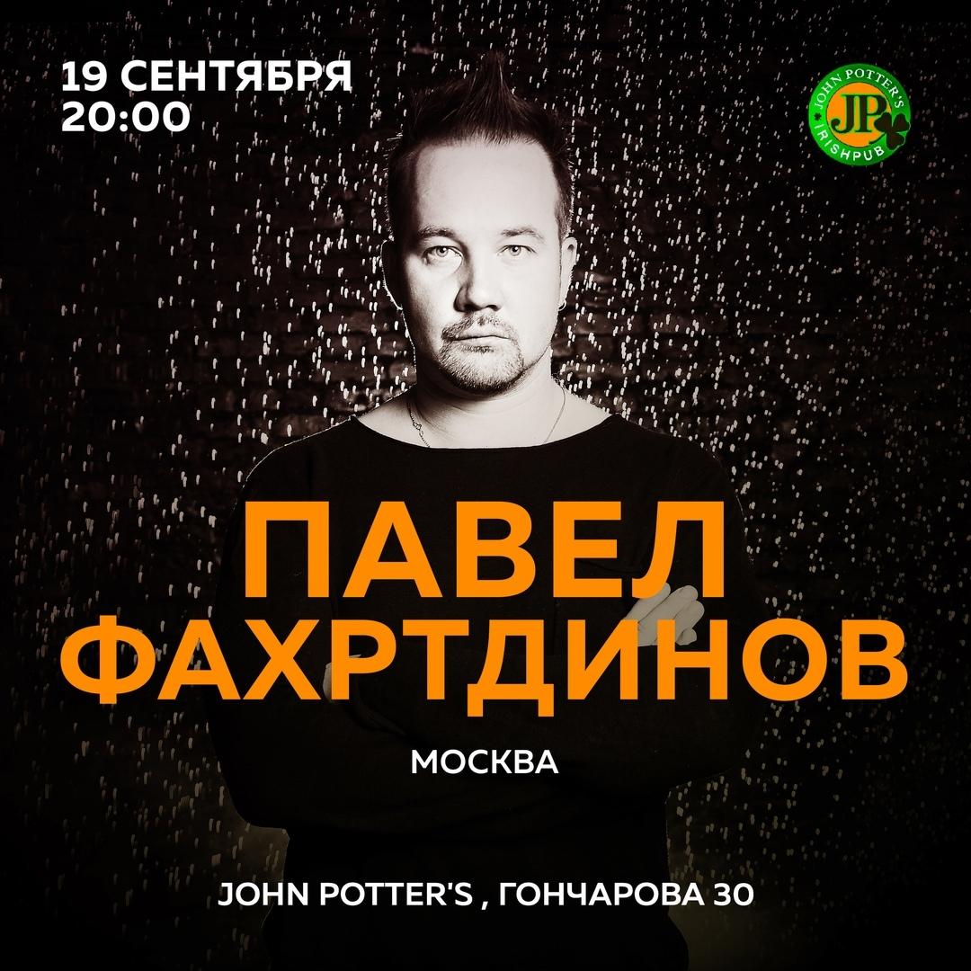 Презентация сольного альбома автора-исполнителя Павла Фахртдинова @ John Potter's music bar (ул. Гончарова 48)