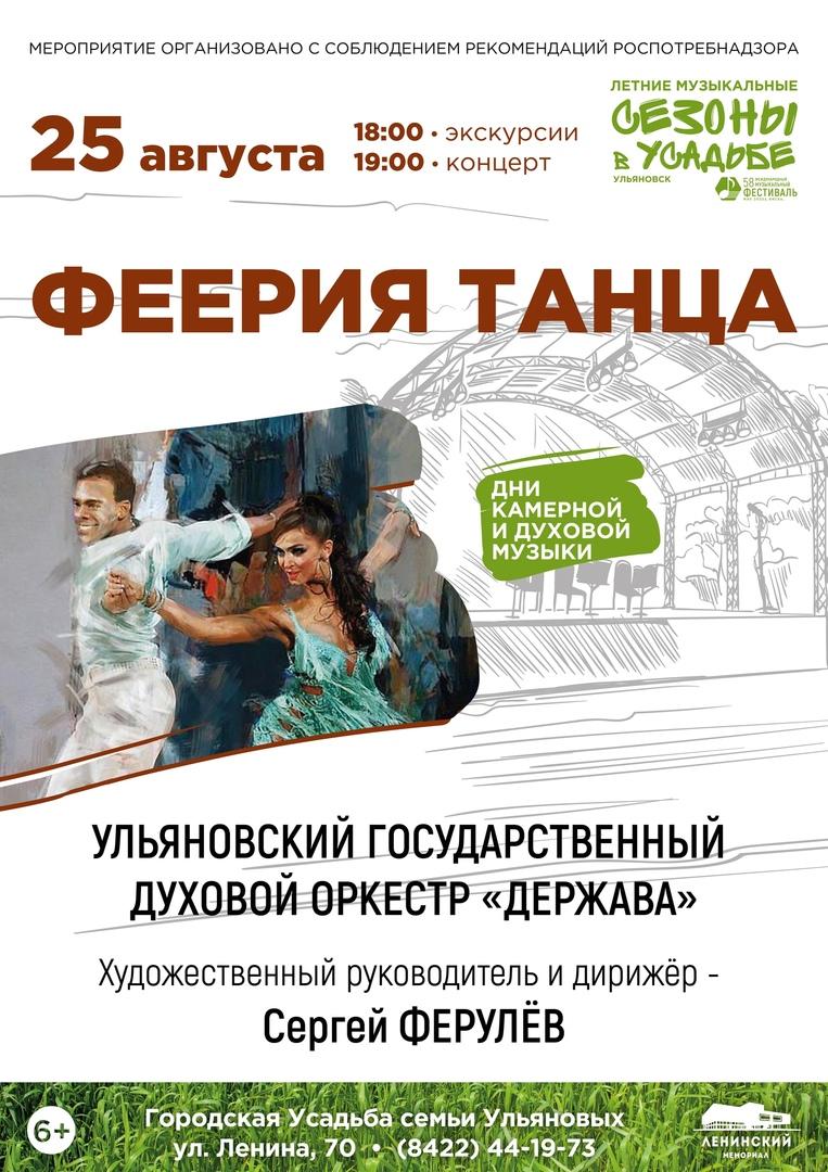 Концерт «Феерия танца» @ в городской Усадьбе семьи Ульяновых (ул. Ленина 70)