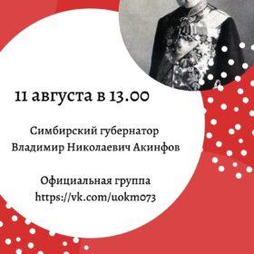 Онлайн-лекция «Симбирский губернатор Владимир Николаевич Акинфов»