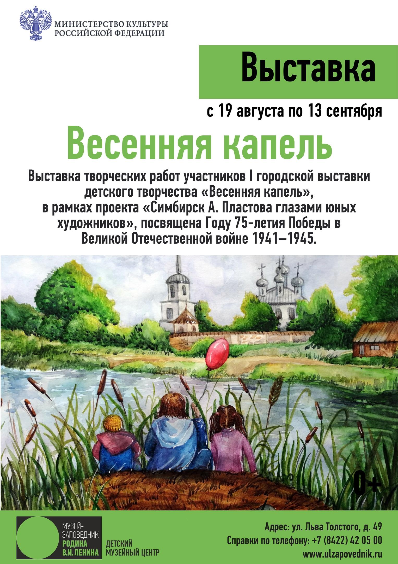 Выставка «Весенняя капель» @ Детский музейный центр (ул. Льва Толстого, д. 49)