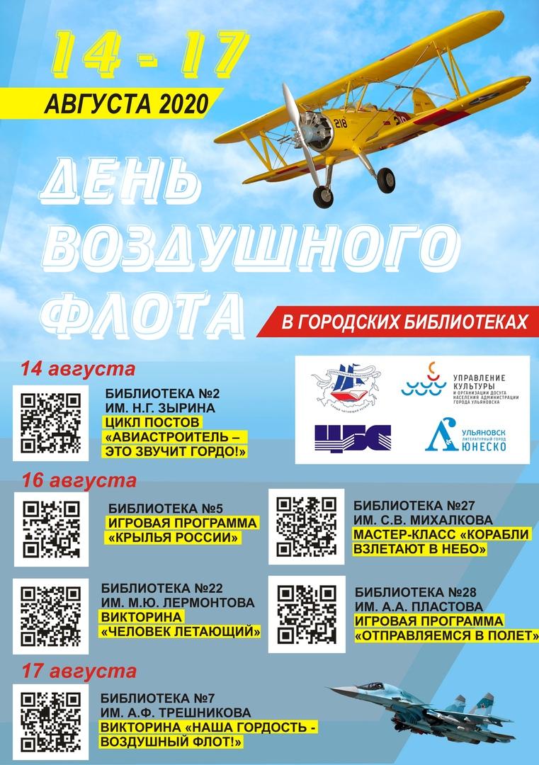 "Онлайн-мероприятия ко ""Дню воздушного флота"" в библиотеках города, программа"