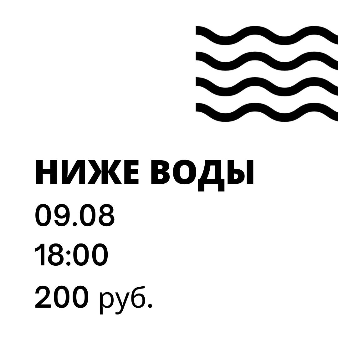 """Экскурсия по Нижней террасе """"Ниже воды"""" @ уточнять у организаторов"""