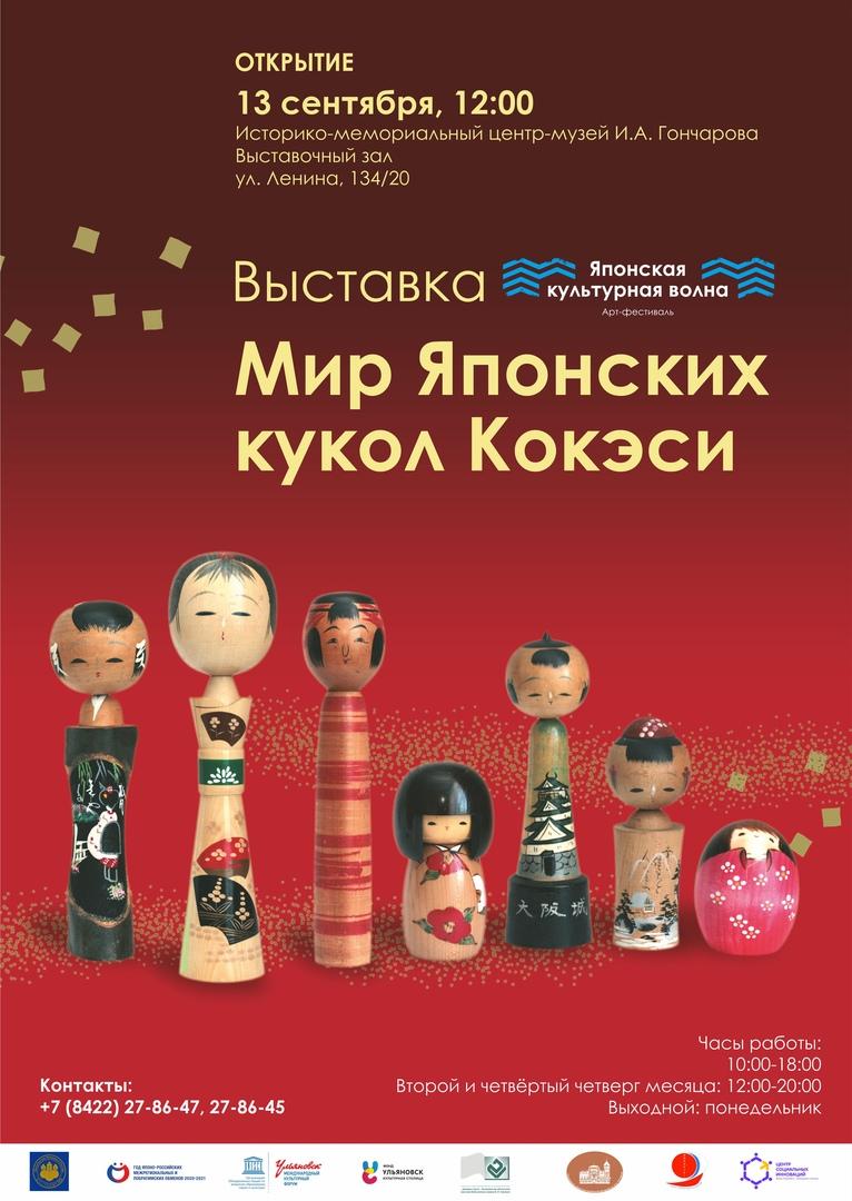 Выставка «Мир японских кукол Кокэси» @ в выставочном зале Историко-мемориального центра-музея И.А. Гончарова (ул. Ленина, 134/20)