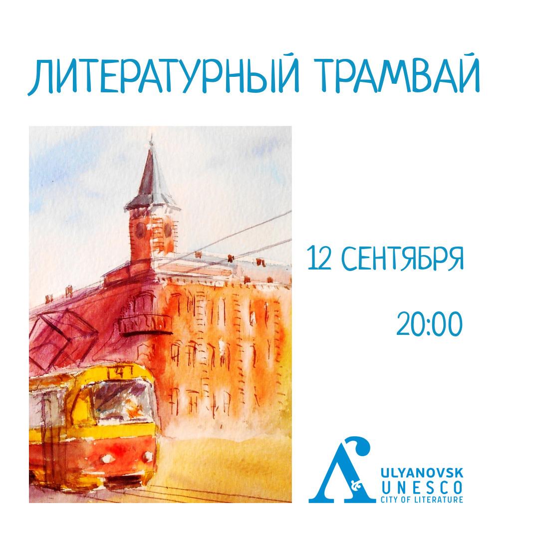 """ЛитераТур"" на трамвае"