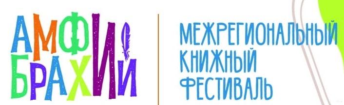 Межрегиональный книжный фестиваль «Амфибрахий»