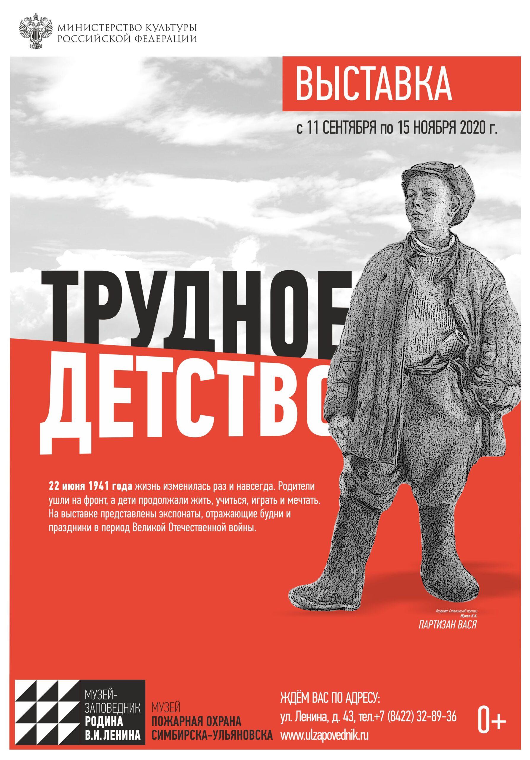 Выставка «Трудное детство» @ в музее «Пожарная охрана Симбирска-Ульяновска» (ул. Ленина, д. 43)