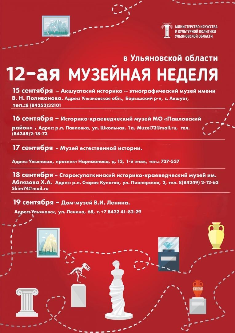 Двенадцатая акция проекта «Музейные недели в Ульяновской области»