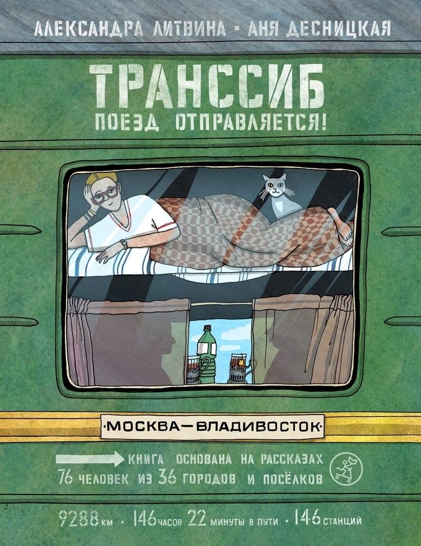 Выставка иллюстраций Анны Десницкой к книге «Транссиб» @ Центральная городская библиотека им. И.А. Гончарова (ул. Кирова, 40)
