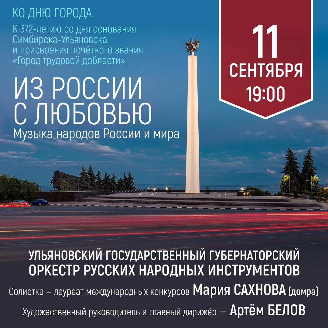 """Онлайн-трансляция концерта """"Из России с любовью"""""""