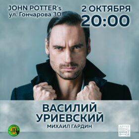 Концерт Василия Уриевского в баре John Potter's