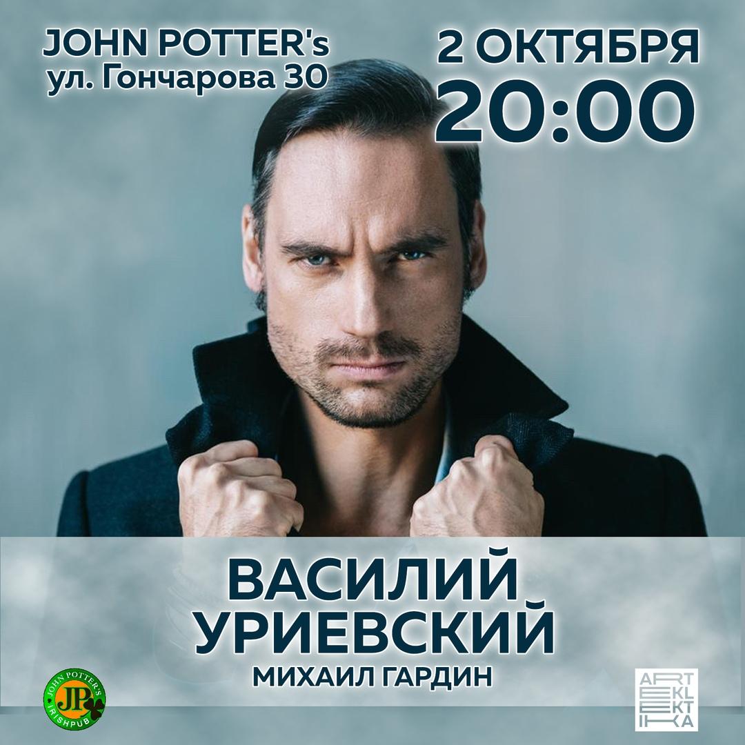 Концерт Василия Уриевского в баре John Potter's @ бар John Potter's (ул. Гончарова 30)