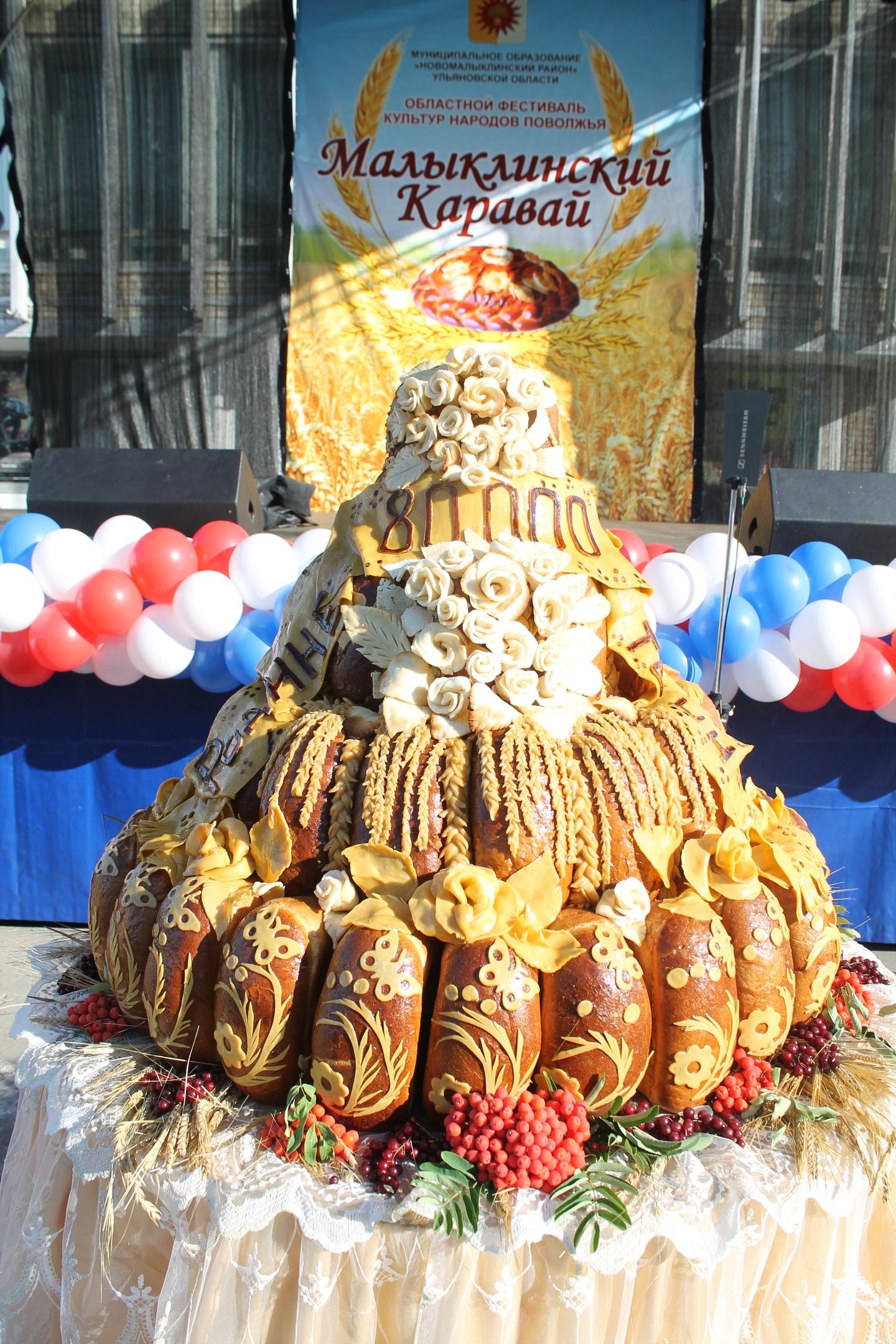 II Областной фестиваль культур народов Поволжья «Малыклинский каравай»