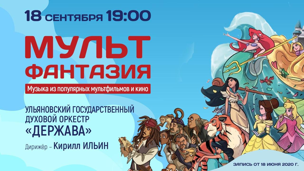 Онлайн-трансляцию концерта  «МУЛЬТФАНТАЗИЯ»