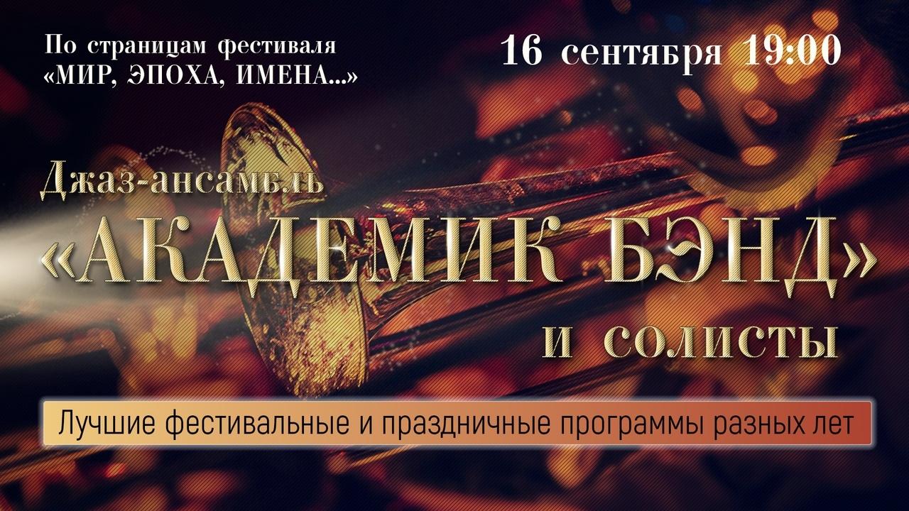 """Онлайн-трансляция концерта джаз-ансамбля """"АКАДЕМИК БЭНД"""""""