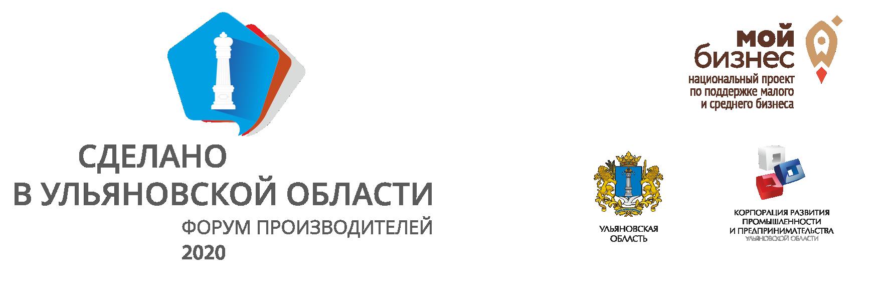 Выставка-форум для региональных производителей и жителей региона «Сделано в Ульяновской области» @ УлГТУ