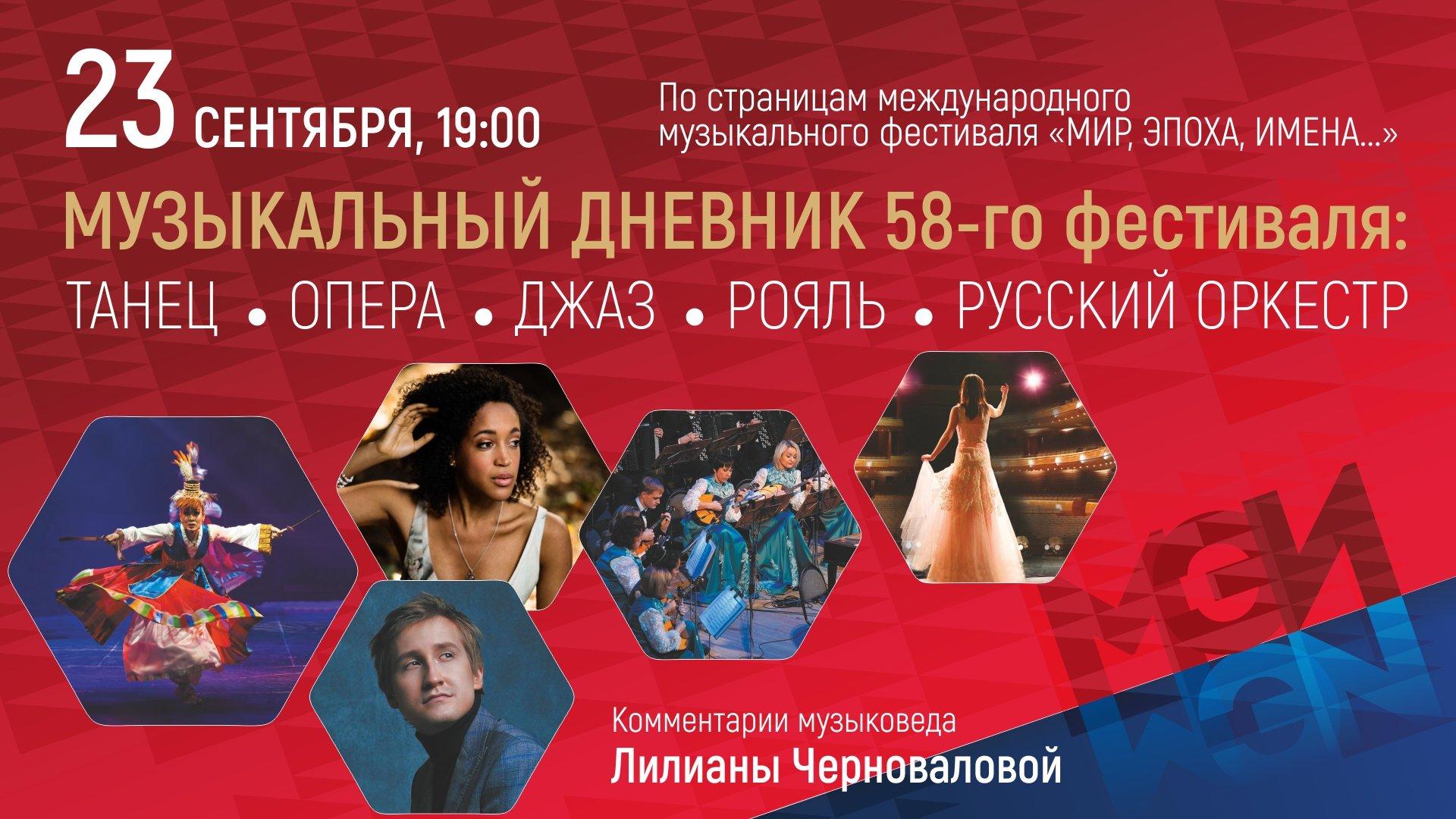 Онлайн-трансляция, посвящённая самым ярким событиям 58-го фестиваля «Мир, Эпоха, Имена»