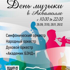 «Музыкальный день в «Аквамолле»