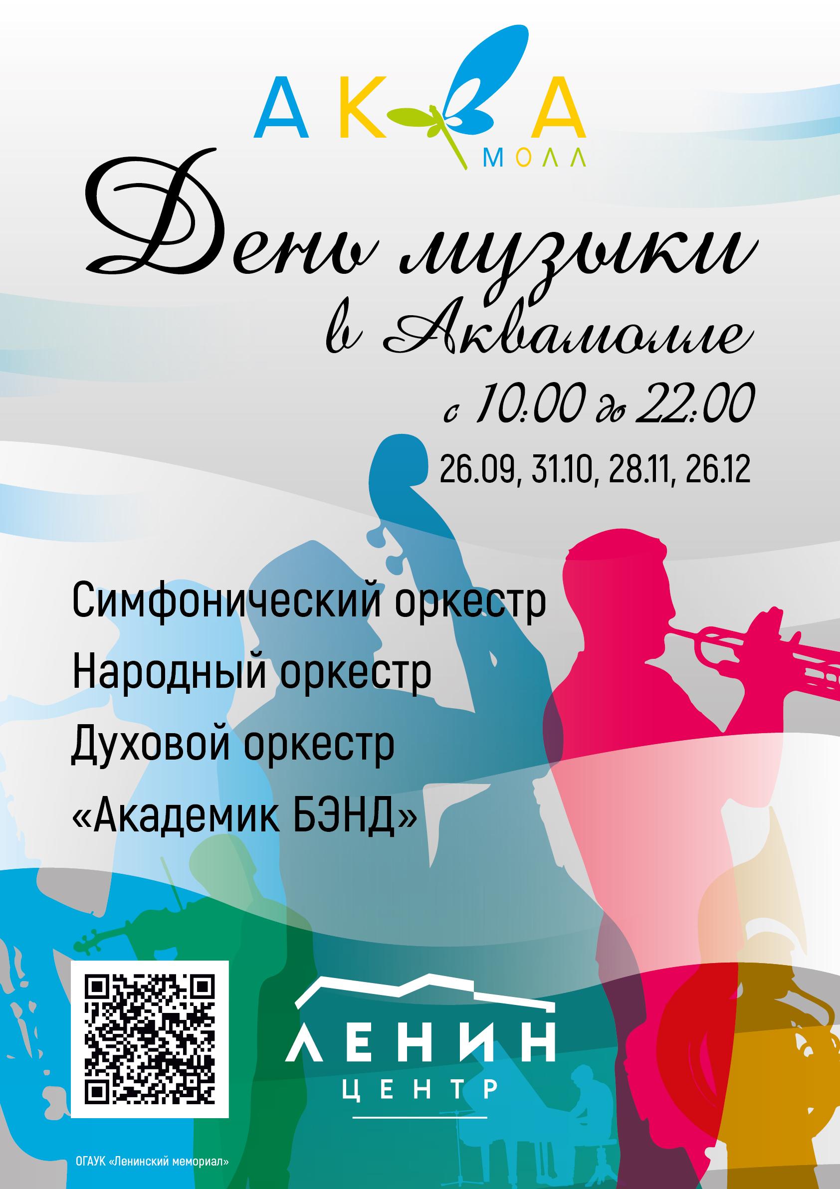 «Музыкальный день в «Аквамолле» @ ТРК Аквамолл (ш. Московское, 108)
