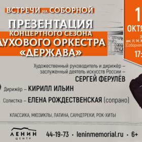 Презентация концертного сезона духового оркестра