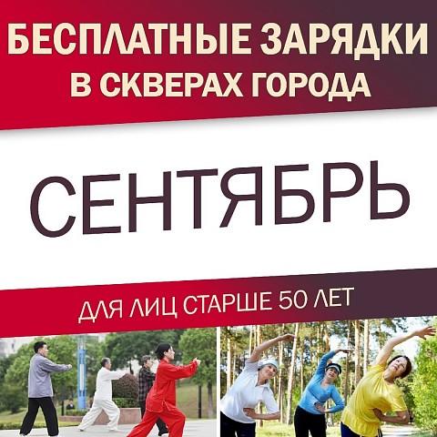 Еженедельные зарядки в скверах города, программа в сентябре