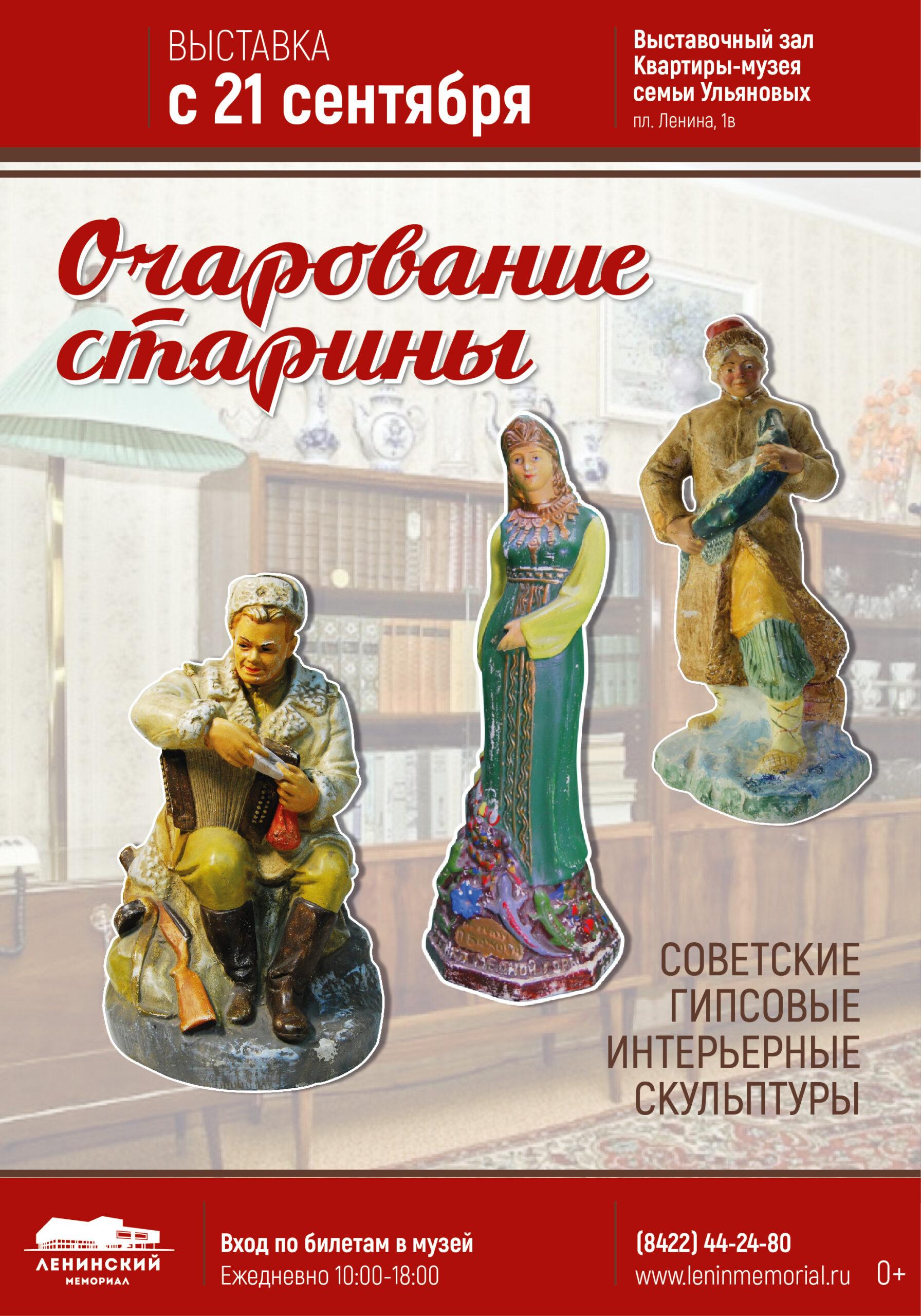 Выставка «Очарование старины» @ в выставочном зале Квартиры-музея семьи Ульяновых (пл.Ленина 1В)