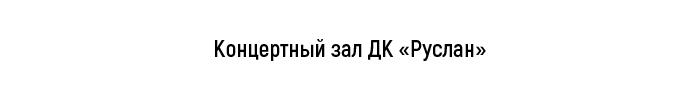 """Концерт """"История любви"""" @ ДК Руслан (ул. 40-летия Победы, 15)"""