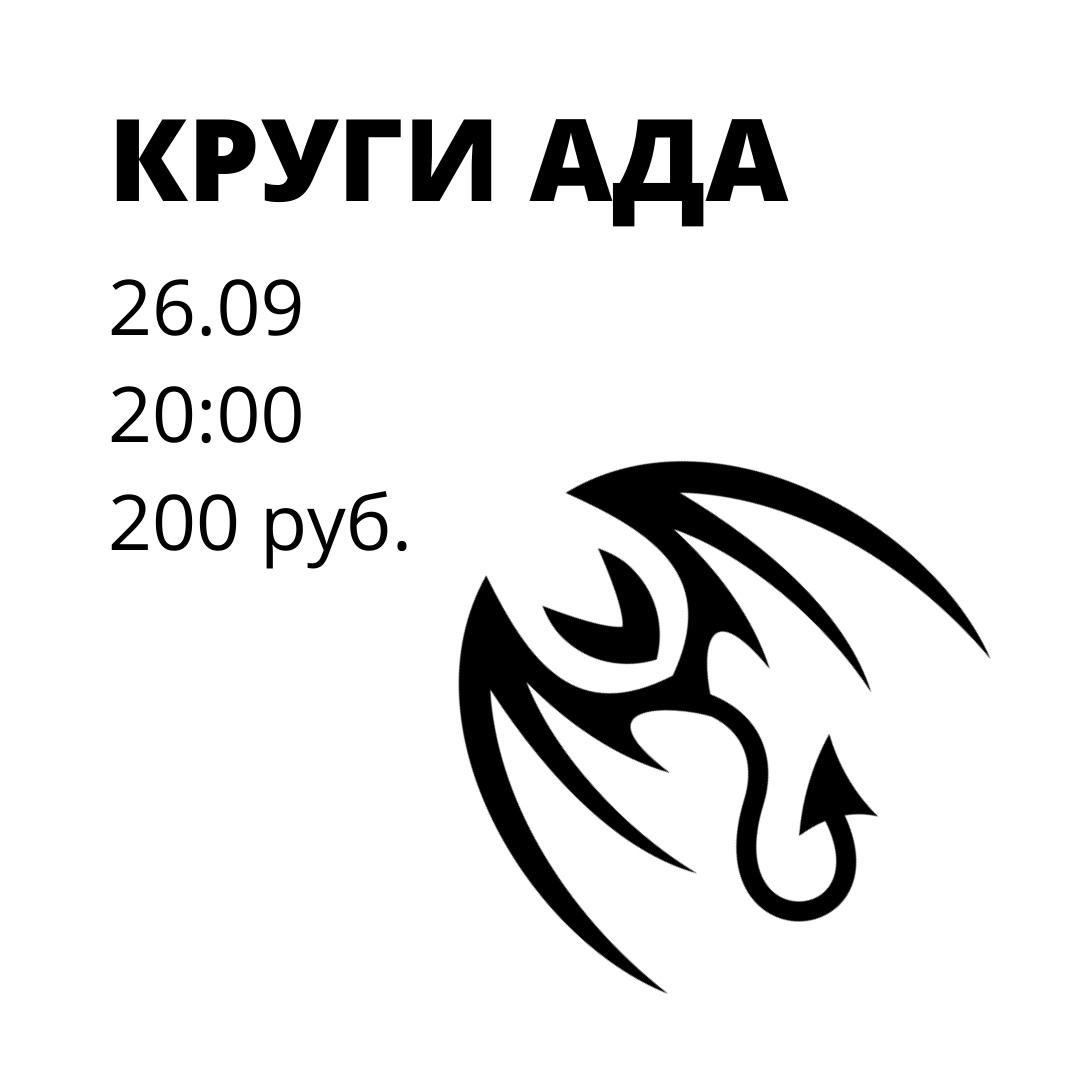 "Ночная экскурсия по Парку Дружбы народов ""Круги Ада"""