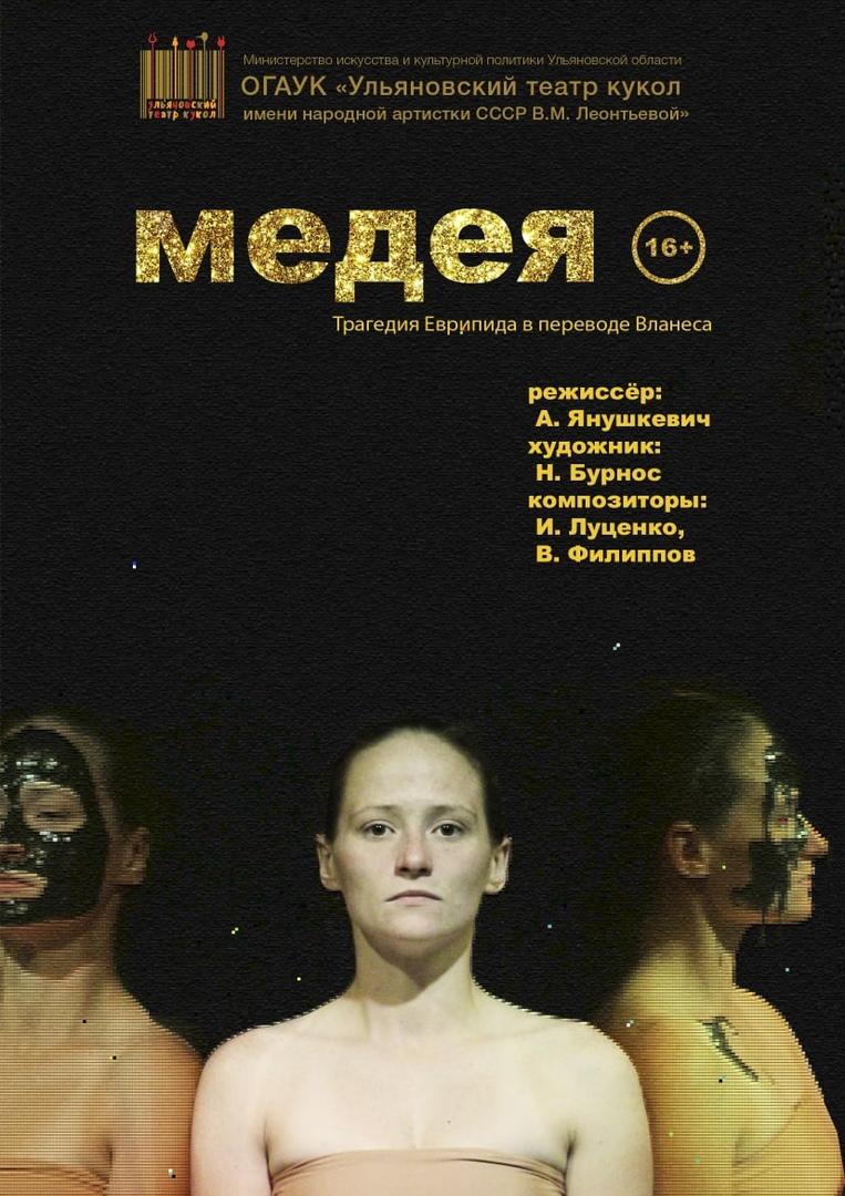 """Премьера спектакля """"Медея"""" (16+) @ Театр Кукол (ул. Гончарова, 10)"""
