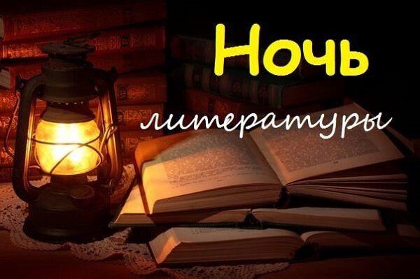 «Ночь литературы», программа мероприятий