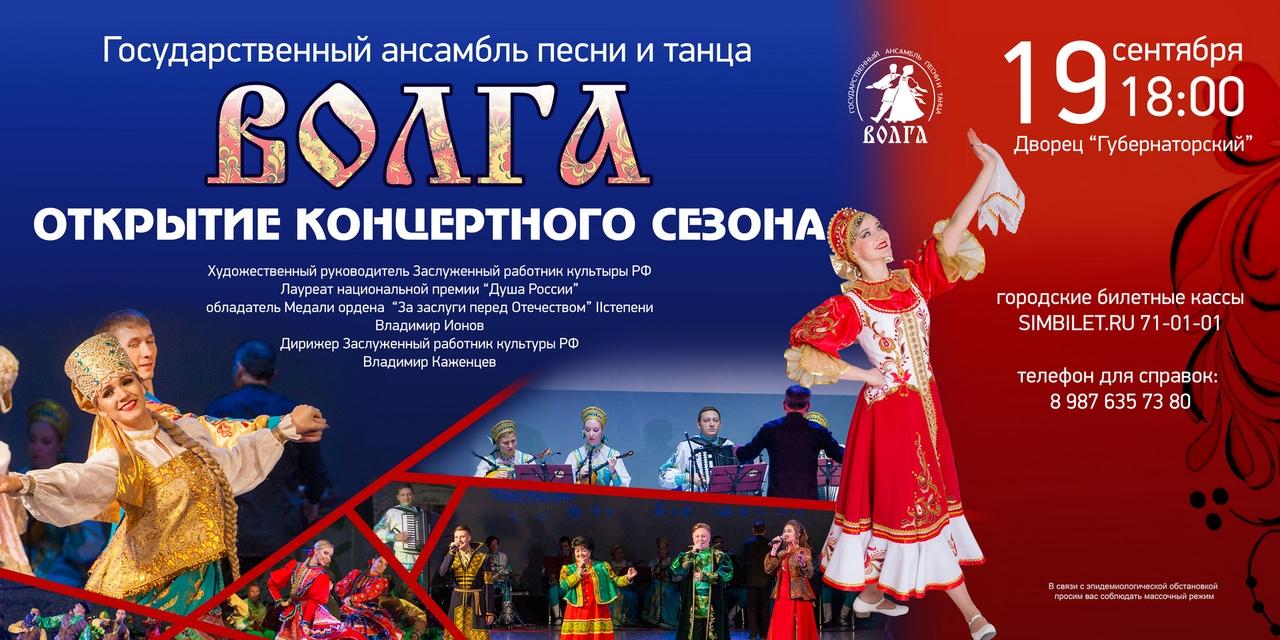 Концерт Государственного ансамбля песни и танца «Волга» @ ДК Губернаторский