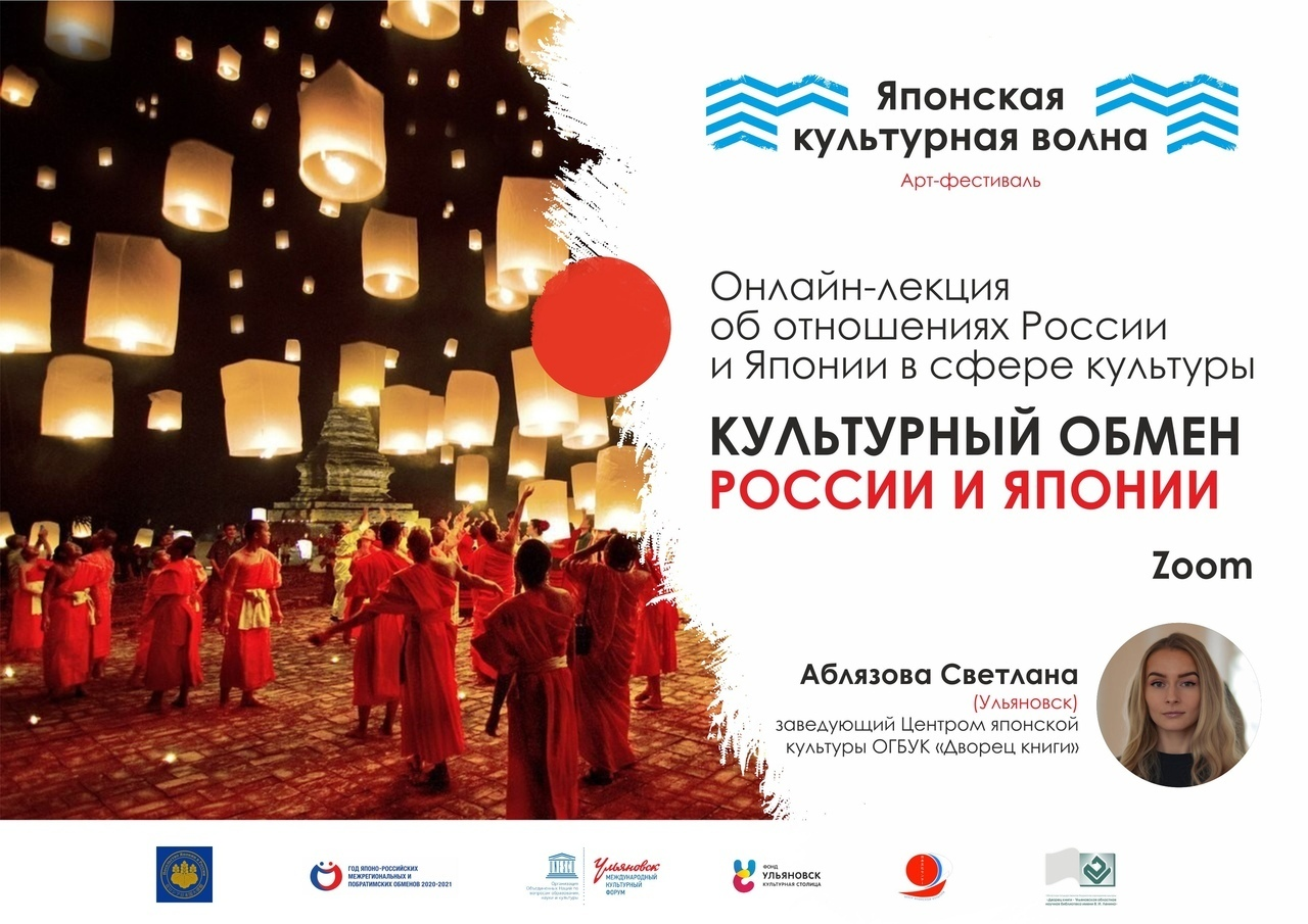 """Онлайн-лекция """"Культурный обмен России и Японии"""""""
