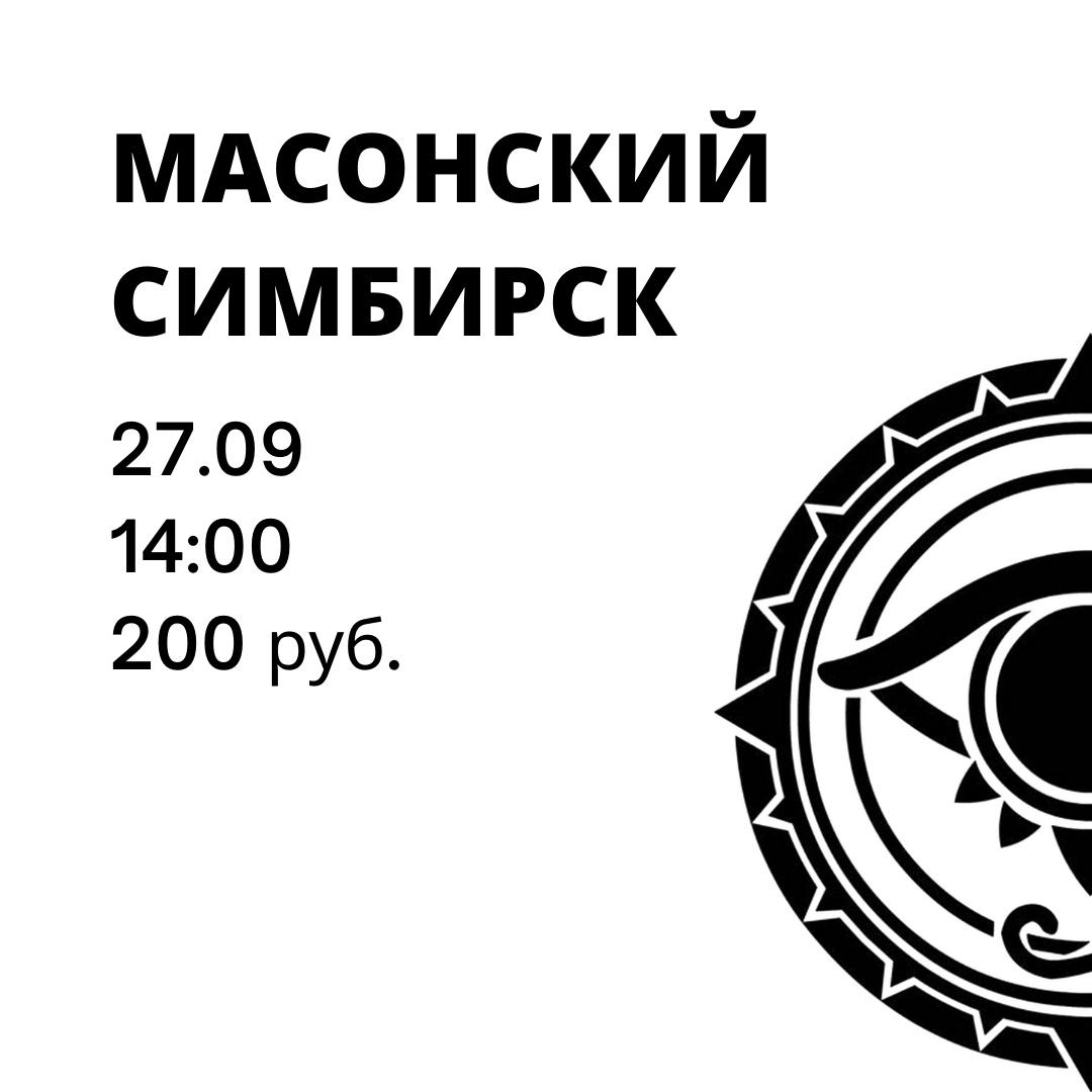 """Прогулка-экскурсия по Винновской роще """"Масонский Симбирск"""""""