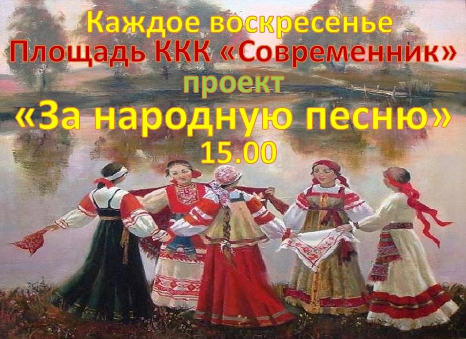 """Любительские концерты в ККК Современник """"За народную песню!"""" @ ККК Современник"""