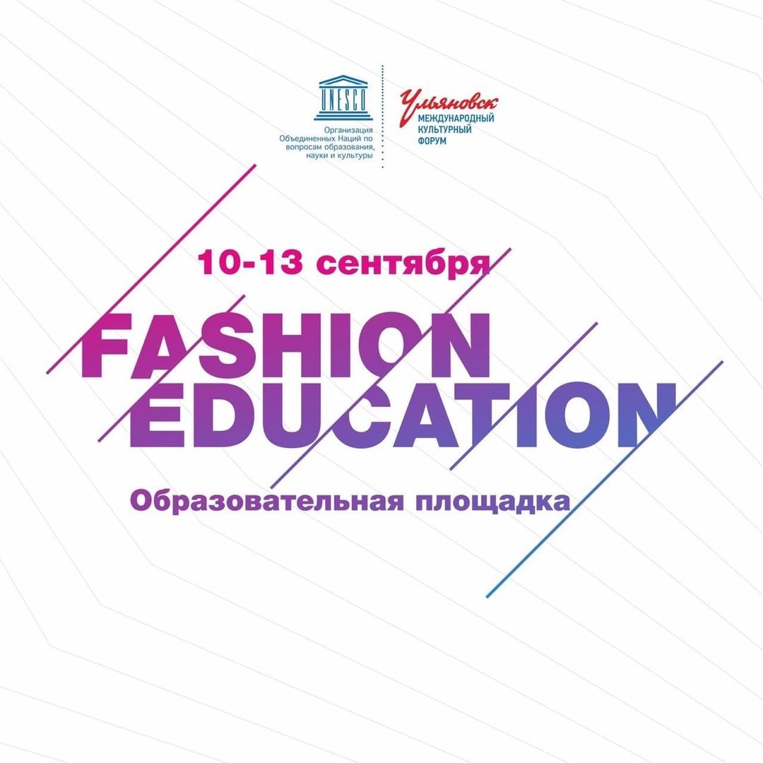 UFashion Education, программа с 10 по 13 сентября