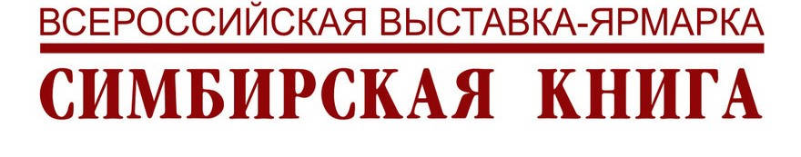 Программа Всероссийской выставки-ярмарки «Симбирская книга – 2019» на 8-18 сентября 2020 года