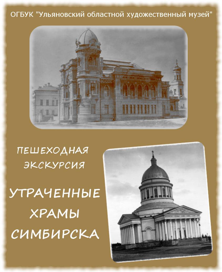 """Пешеходная экскурсия """"Утраченные храмы Симбирска"""" @  площадь Соборная"""