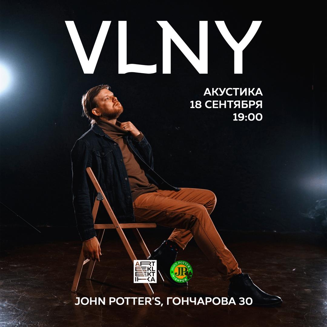 Акустический концерт  от фронтмена VLNY в баре John Potter's @ John Potter's music bar (ул. Гончарова, 30)