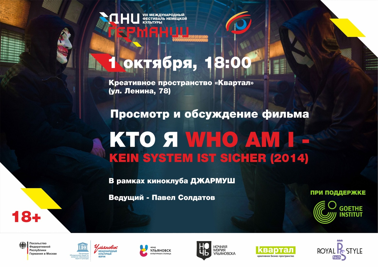 Просмотр и обсуждение фильма «Кто я?» в Квартале @ Квартал (ул. Ленина 78)