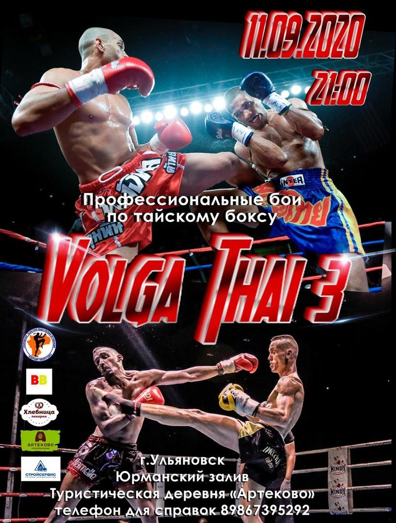 Профессиональный турнир по тайскому боксу «Volga Thai 3» @ на берегу Юрманского залива