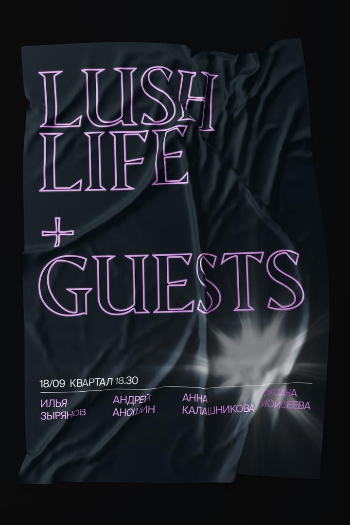 Концерт LUSH LIFE в Квартале @ Квартал (ул.Ленина 78)